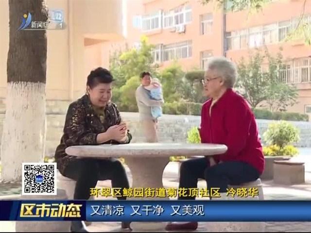 环翠区:老旧小区换新貌 居民点赞笑开颜