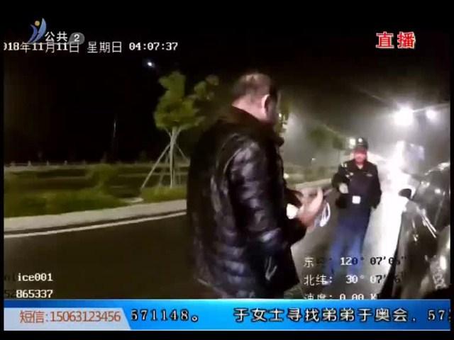 杭州:凌晨较真民警 开警车跟了他二十多分钟