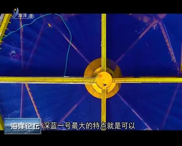 海洋论坛 2018-11-14(19:30:00-19:45:00)