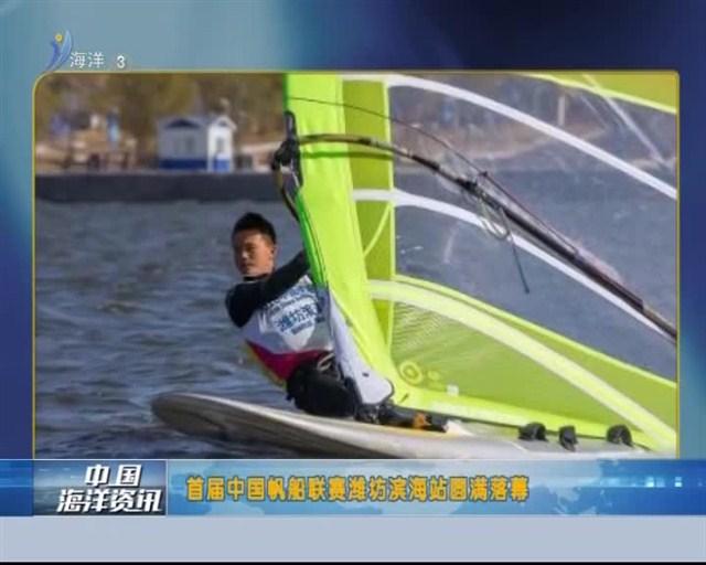 中国海洋资讯 2018-11-04(20:00:00-20:20:00)