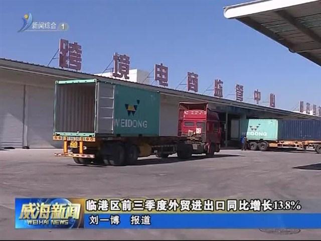临港区前三季度外贸进出口同比增长13.8%