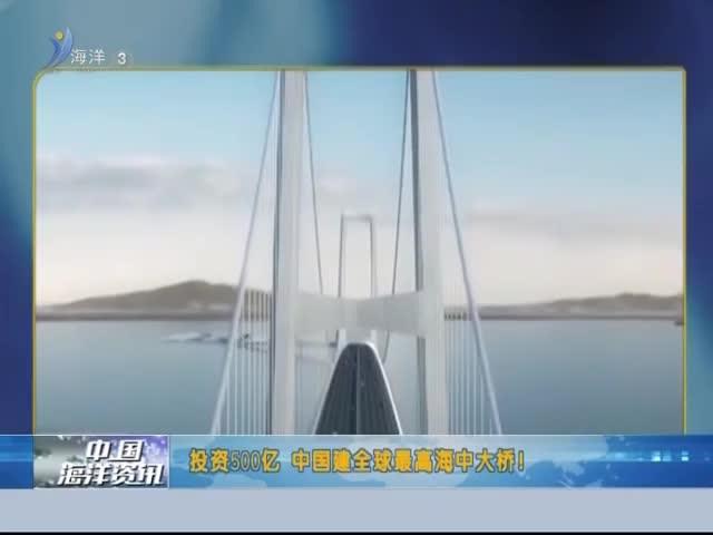 中国海洋资讯 2018-11-16(20:00:00-20:20:00)