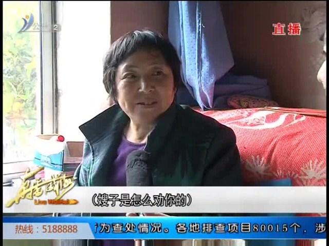 杨玉梅:照顾婆婆和小姑 用行动说话的好儿媳