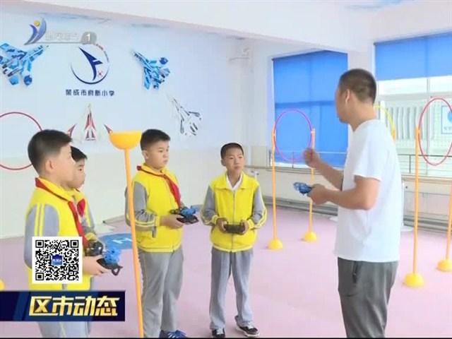荣成:校园航模蓬勃发展 点燃学生蓝天梦