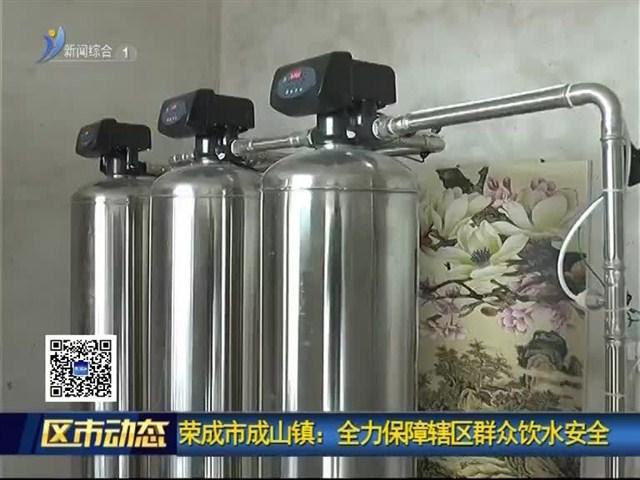 �s成市成山�:全力保障��^群��水安全