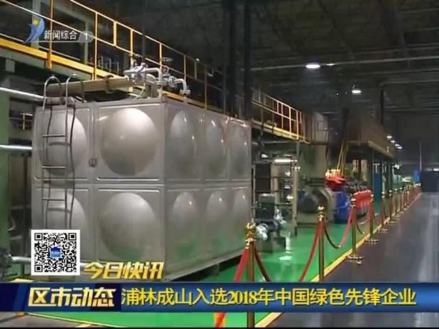 浦林成山入选2018年中国绿色先锋企业