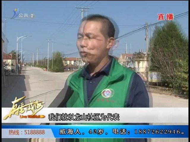文登区同舟社工服务中心:微末之力 汇成汪洋