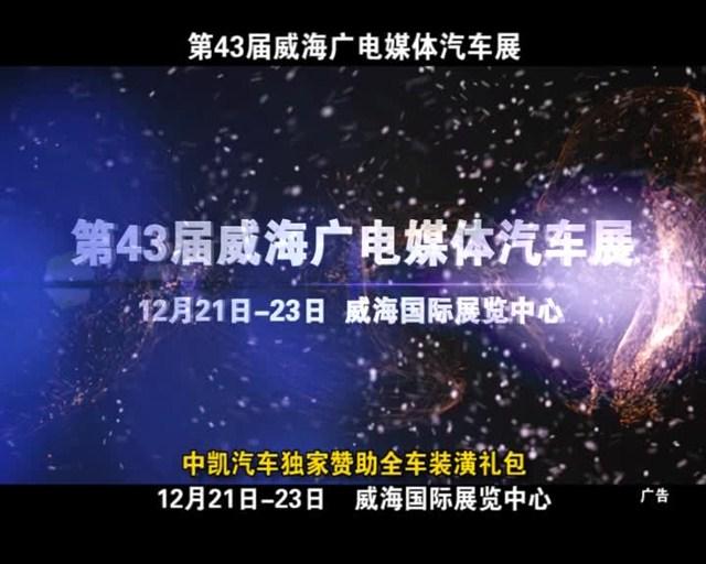 第43届威海广电媒体汽车展