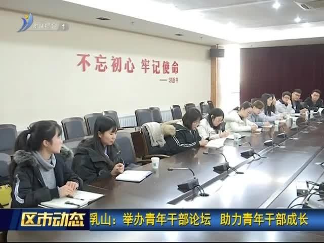 乳山:举办青年干部论坛 助力青年干部成长