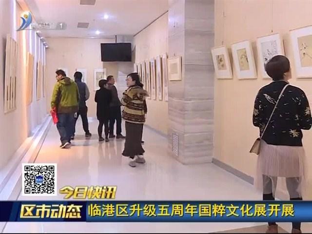 临港区升级五周年国粹文化展开展
