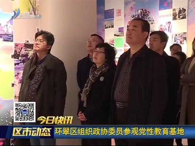 一组快讯:环翠区组织政协委员参观党性教育基地