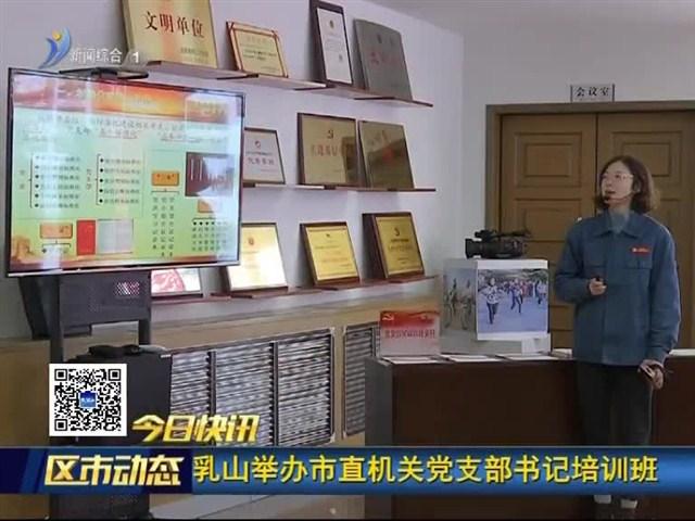 一组快讯:中国社科院发布全国百强县(市)名单 荣成名列前茅