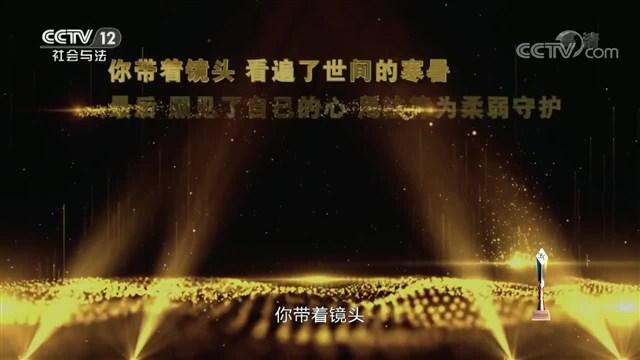 [CCTV2018年度法治人物颁奖礼]2018CCTV年度法治人物——石一鸣俞韵