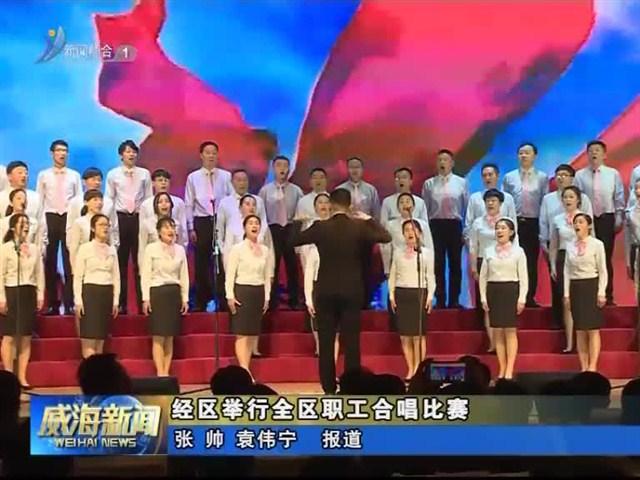 经区举行庆祝改革开放40周年合唱比赛