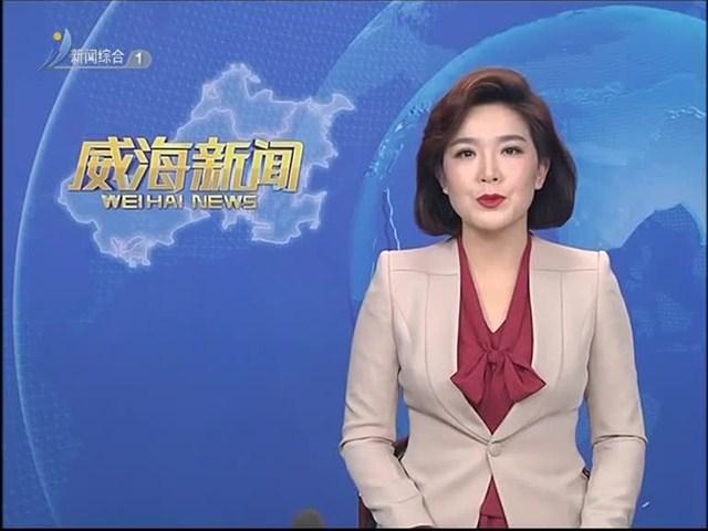 威海新闻2018-12-07