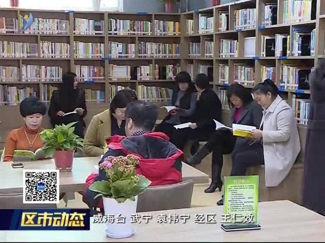 经区:城市书房凤林分馆正式启用