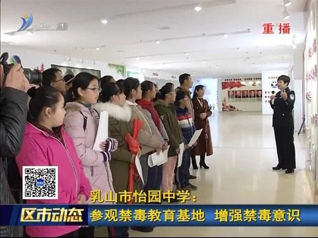 乳山市怡园中学:参观禁毒教育基地 增强禁毒意识