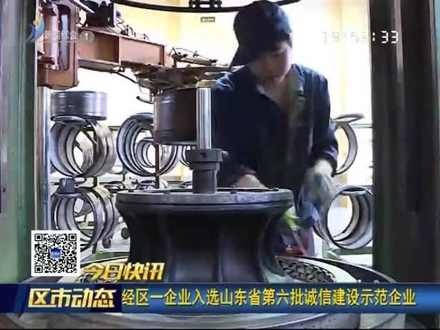 经区一企业入选山东省第六批诚信建设示范企业