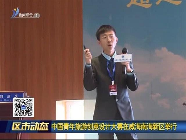 中国青年旅游创意设计大赛在威海南海新区举行