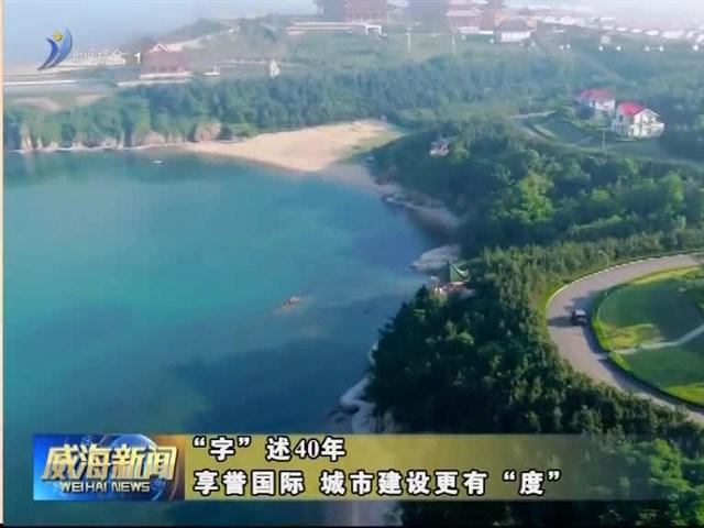 威海新闻2018-12-3