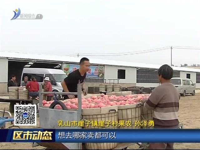乳山市崖子镇:建设苹果交易市场 助力精准扶贫
