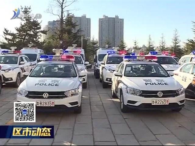 荣成向公安基层单位发放37辆制式警车