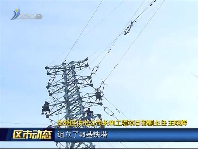 文登区供电公司全力服务重点项目建设