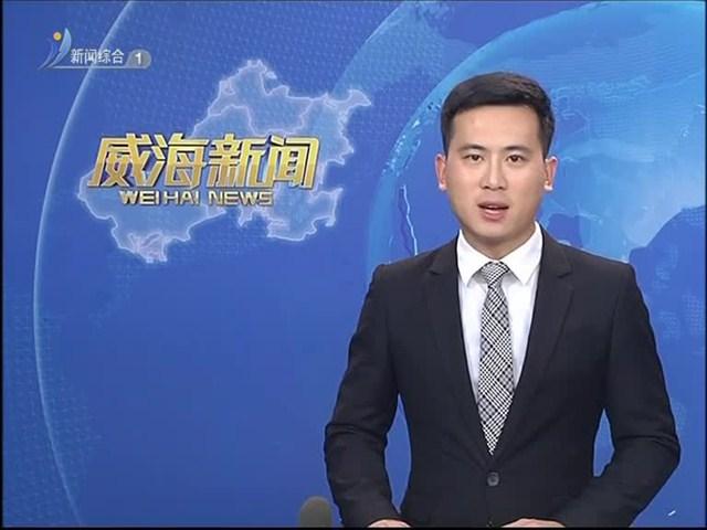 威海新闻 2018-12-12