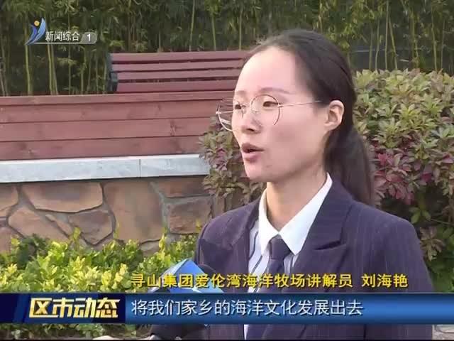 荣成青鱼滩社区:村企合一 打造幸福新渔村