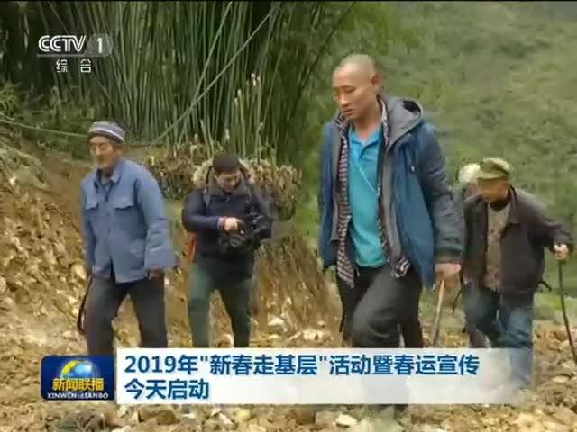 央视新闻联播 2019-01-20(18:59:55-19:30:23)