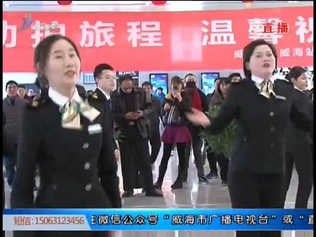 春运首日送祝福 温暖旅客回家路