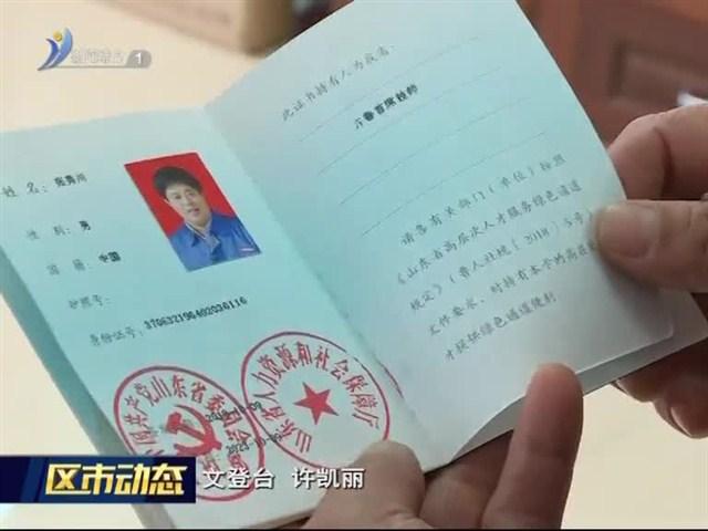 """文登区:首批20名高层次人才获颁""""山东惠才卡"""""""