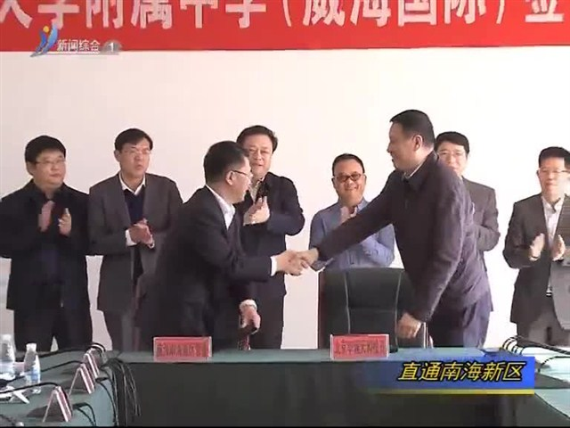 北京交通大学附属中学(威海国际)落户南海新区