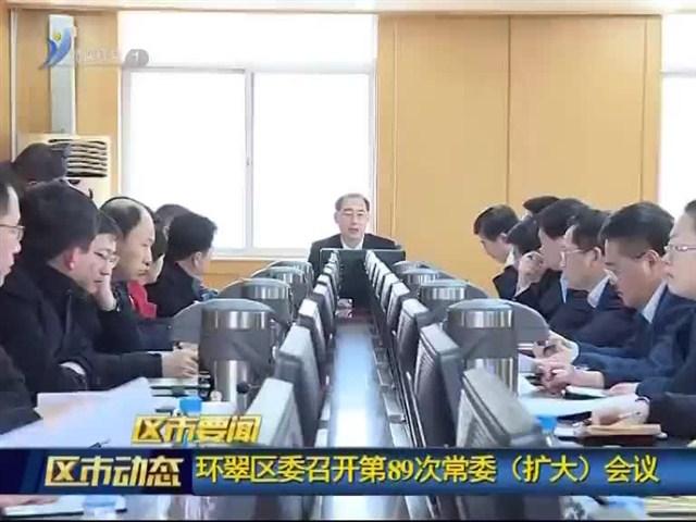 环翠区委召开第89次常委(扩大)会议