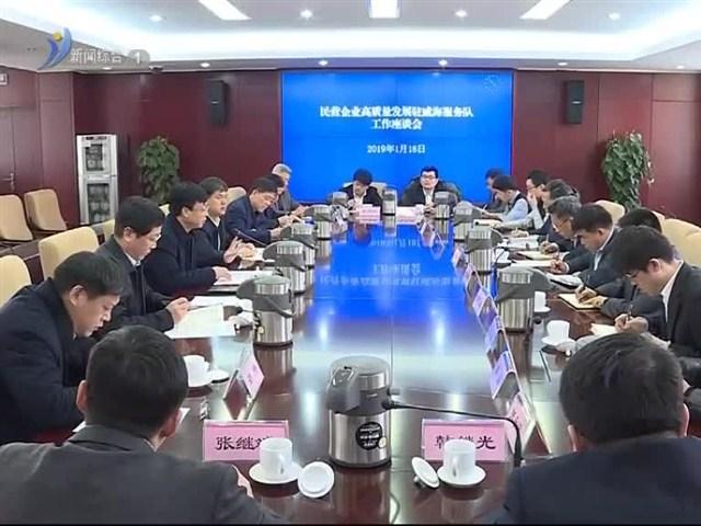 民营企业高质量发展驻威海服务队工作座谈会召开