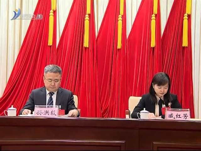 中国共产党威海市第十五届纪律检查委员会  第四次全体会议公报