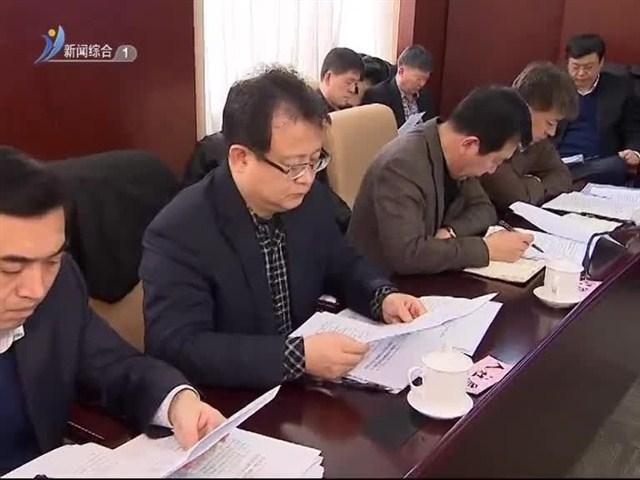市委召开常委会议