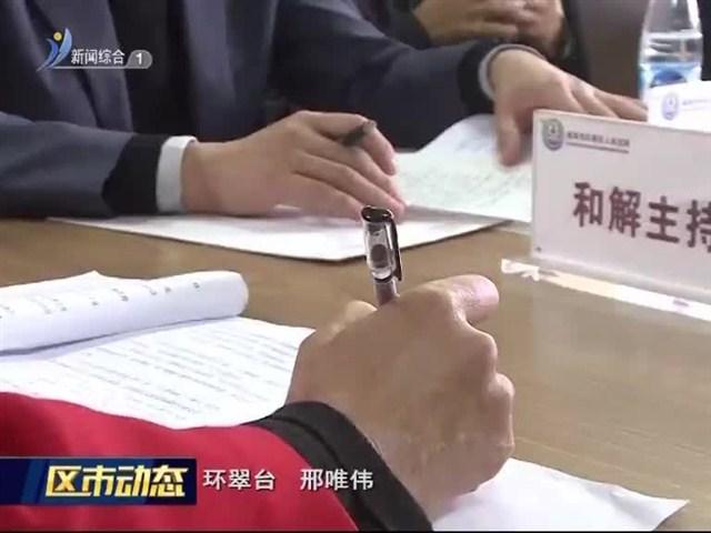 环翠区:行政争议审前和解 搭建平台化解矛盾