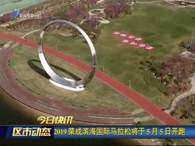 2019荣成滨海国际马拉松将于5月5日开跑