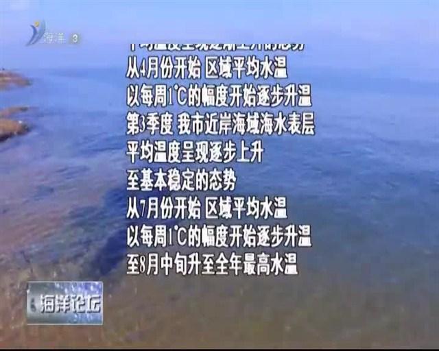 海洋论坛 2019-01-20(19:30:00-19:45:00)