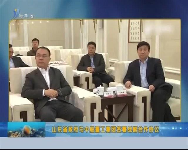 中国海洋资讯 2019-01-20(20:00:00-20:20:00)