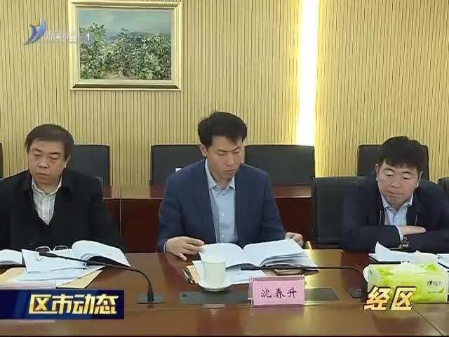 经区举行2018年度区直属党(工)委书记述职评议会议