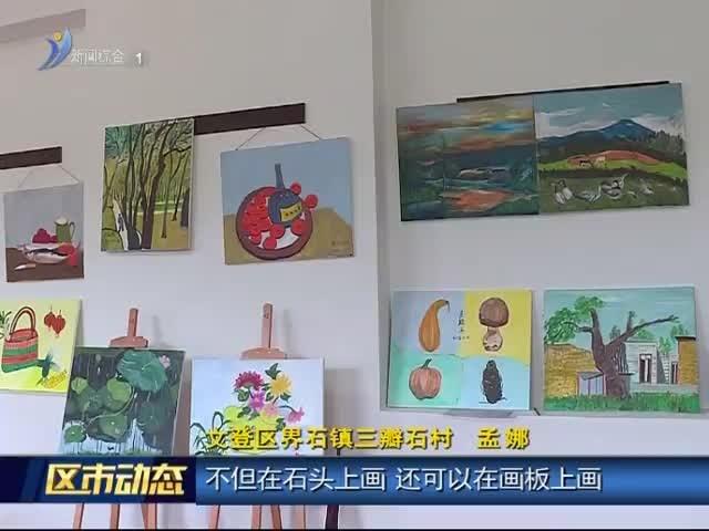 """文登区界石镇:筑牢""""文化粮仓"""" 乡村振兴显活力"""