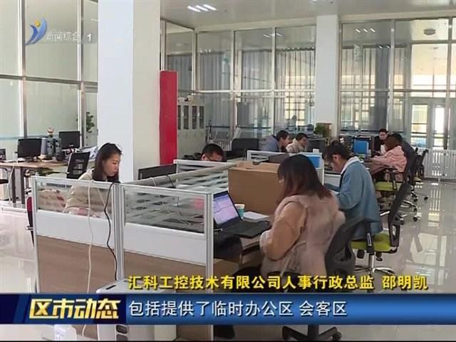 """南海新区:""""店小二""""引得260多个""""贵客""""来"""