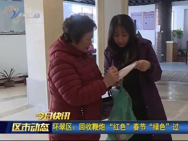 """环翠区:回收鞭炮 """"红色""""春节""""绿色""""过"""