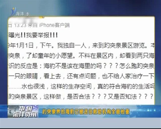 中国海洋资讯 2019-01-19(20:00:00-20:20:00)