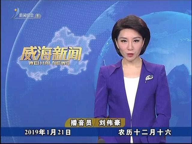 威海新闻 内容提要 2019-01-21