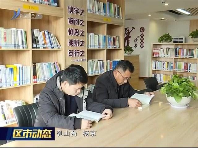 乳山:第二家城市书房向市民开放