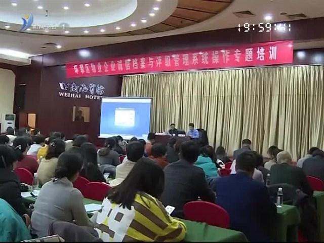 环翠区开展物业企业业务培训