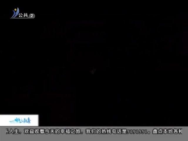 幸福之旅 2019-01-04(18:08:14-18:25:14)